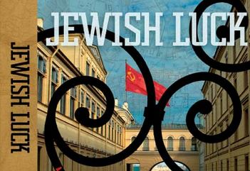 AUTHORS AT THE ASTOR - Jewish Luck by Meryll Levine Page